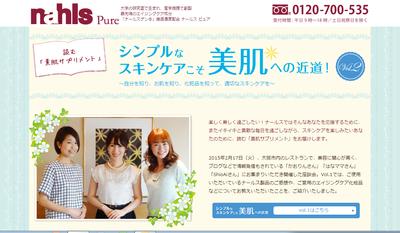 美肌に近づく☆読む「素肌サプリメント」vol.2