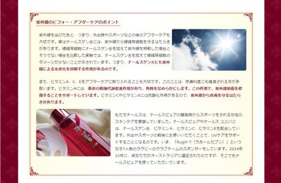 美魔女が語る☆キレイの秘訣vol.2