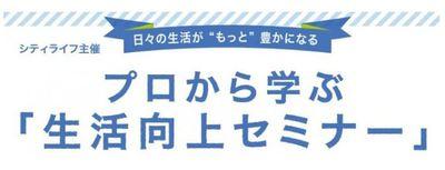 4/24(火)クロスパル高槻にて「生活向上セミナー」開催!