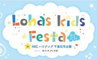 8/12(土)・13(日) 千里住宅公園にて『Lohas Kids Festa』を開催します