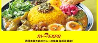 第4回カレーEXPO・第3回スイーツEXPO 2ndは9/30(土)・10/1(日)の開催です!