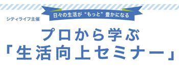 """日々の生活が """"もっと"""" 豊かになる「生活向上セミナー」2/26(月)~28(水) 西宮・なでしこホールにて開催!"""