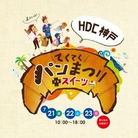 7/21(金)~23(日)「てくてくパンまつり+スイーツ」開催!@HDC神戸