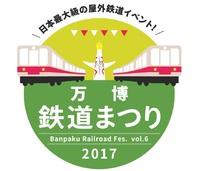 3/18・19 「万博鉄道まつり」を開催します