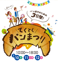 2/10(金)~12(日) HDC神戸にて「てくてくパンまつり」開催!