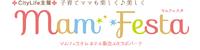 2/14(火)ホテル阪急エキスポパークにて「第6回 MamFesta」開催!