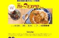 4/29・30、5/4~7 万博公園にて「カレーEXPO」「スイーツEXPO」開催!