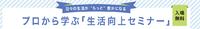 5/25(木) 生活向上セミナー 西宮・なでしこホールで開催!