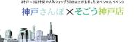 神戸~阪神間の人気ショップ50店以上が集まったスペシャルイベント「神戸さんぽ×そごう神戸店」開催中!