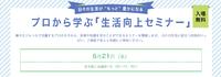 6/21(水) 茨木商工会議所にて『プロから学ぶ生活向上セミナー』開催!