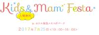 7/25(火)ホテル阪急エキスポパークにて「Kids&MamFesta」開催!