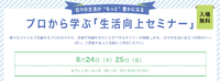 8/24(木)・25(金)  生活向上セミナー 西宮・なでしこホールで開催!