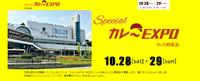 10/28(土)・29(日) 川西阪急にて「Special カレーEXPO」を開催します!