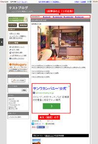 【重要】ブログ内自動配信広告設置と広告非表示プランのご案内