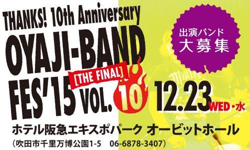 OYAJI-BAND FES'15