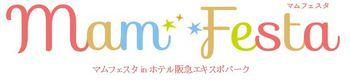2/16(金) ホテル阪急エキスポパークにて「第7回 Mam Festa」開催!