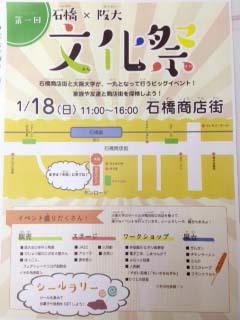 真冬の阪大の文化祭