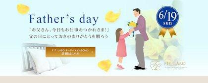父の日のプレゼントに