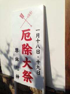 尊鉢厄神 池田市 山口寝装店 快眠本舗ヤマグチ