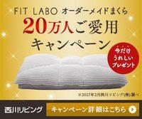 オーダー枕キャンペーン始まる
