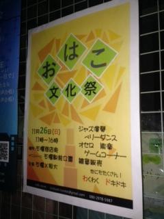 おはこ文化祭 大阪大学 石橋商店街
