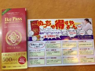 池田いけいけパスポート