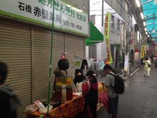 台風のなかの商業祭