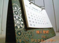 輸入壁紙 de デスクカレンダー