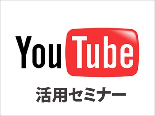 Youtubeとブログを活用した集客力アップセミナー開催