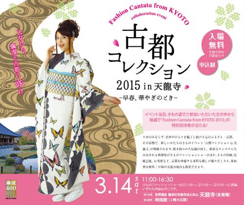 着物を着て行くと無料になるイベントが京都で開催