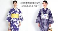 着物の色々な参考になるサイトのご紹介 2016/08/24 08:00:00