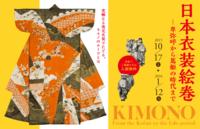 和服で入場無料!神戸ファッション美術館のイベント