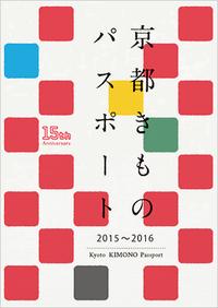 京都に行くなら「京都きものパスポート」を持っていきましょう! 2015/11/17 08:00:00