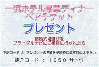 もれなくプレゼント☆一流ホテルの豪華ディナーペアチケット