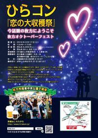 出会いですよ~!ひらコン『恋の大収穫祭』で一緒に踊りましょう~!