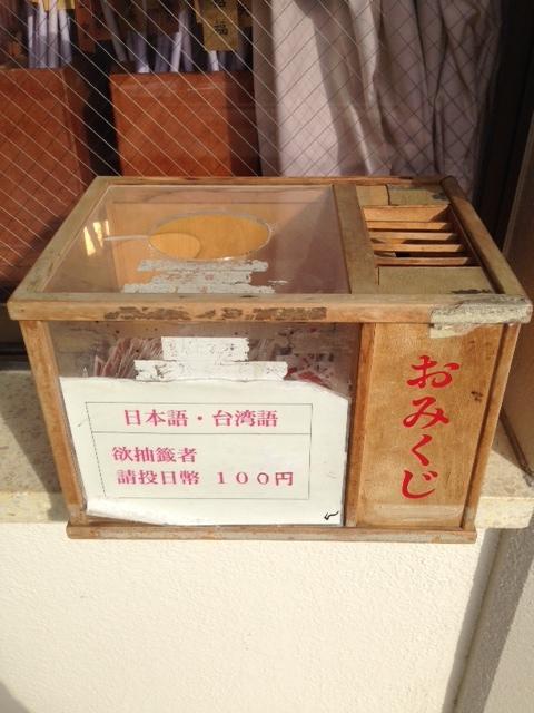 沖縄の神社はおおらかです