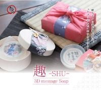 3D message Soap 趣-SHU-  新商品のご案内させていただきます。