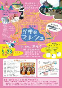 人気の地域密着型イベント  【お寺deマルシェ】5月28日開催です!