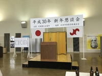 吹田商工会議所の新年懇談会