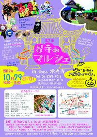 【10月29日(日)】お寺deマルシェに出展いたします!