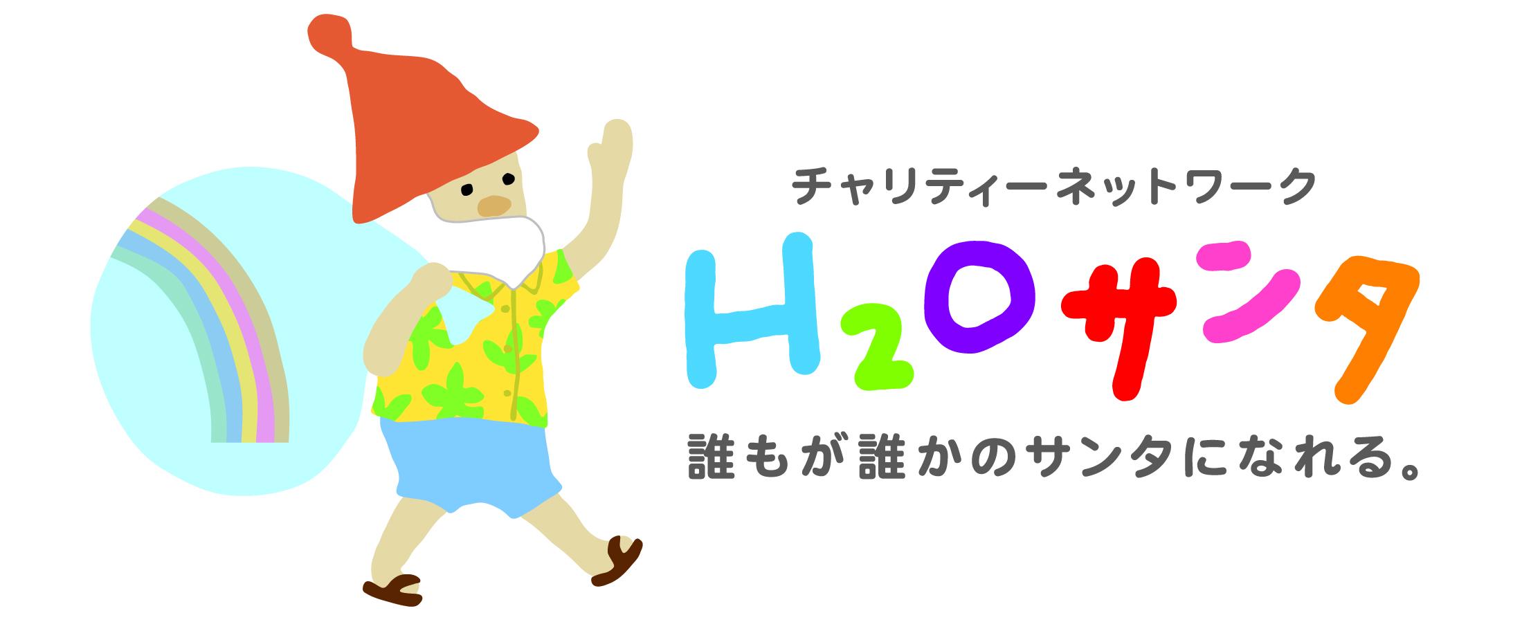 H2Oサンタ
