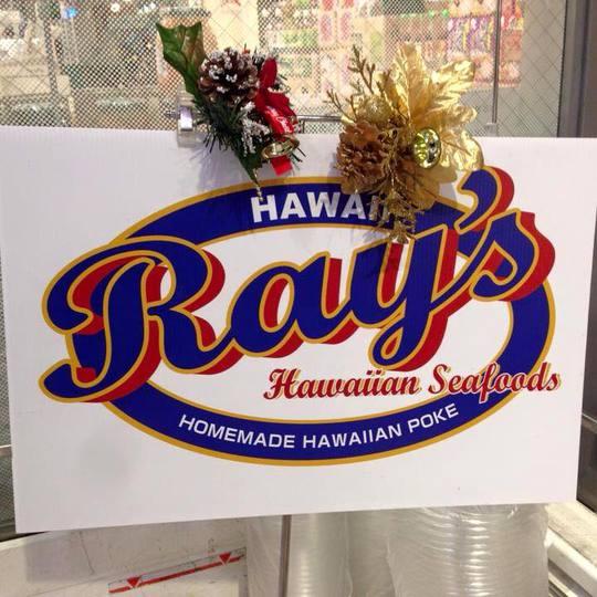 「RAY'S Poke」(レイズ ポキ)」 ハワイアンシーフード ポキを頂きました!