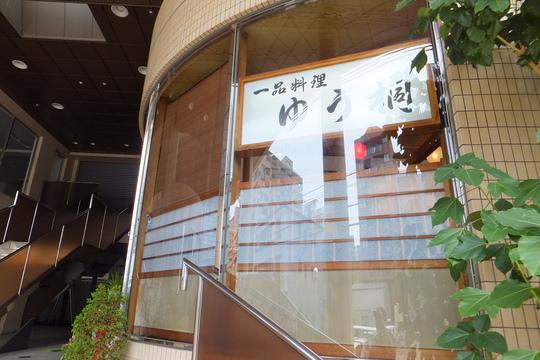 吹田・江坂 「ゆう桐」 サーモン・イクラ丼が豪華で旨い