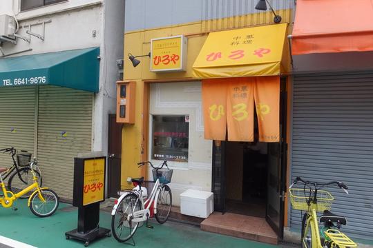 大国町 「ひろや 元町店」 餃子と豚天が旨い下町の中華屋さん!