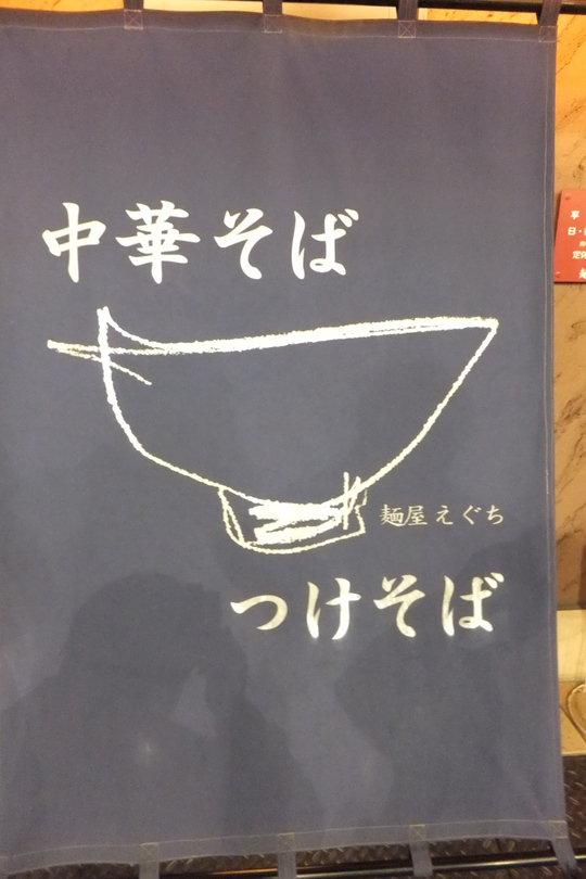 吹田・江坂 「麺屋 えぐち」 身体に沁みわたるつけそば