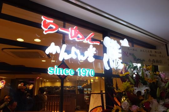 梅田 「らーめん かんじん堂 熊五郎」 らーめん・たこ焼き・ピッツァ・串かつが楽しめます!