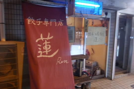 箕面・新稲 「餃子と居酒屋 蓮(れん)」 餃子と居酒屋のお店で餃子が旨い!