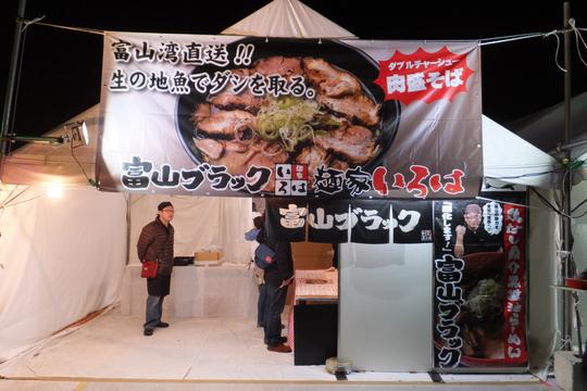 吹田・万博公園 「ラーメンEXPO 2014」 第3幕 4日目(最終日)!