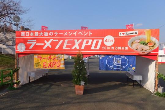 吹田・万博公園 「ラーメンEXPO 2016」 第1幕初日 その1!