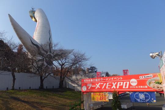 吹田・万博公園 「ラーメンEXPO 2016」 第1幕 初日 その2!